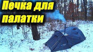 Печки для зимних палаток самодельные