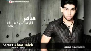 تحميل اغاني سامر ابو طالب مستعجله YouTube MP3