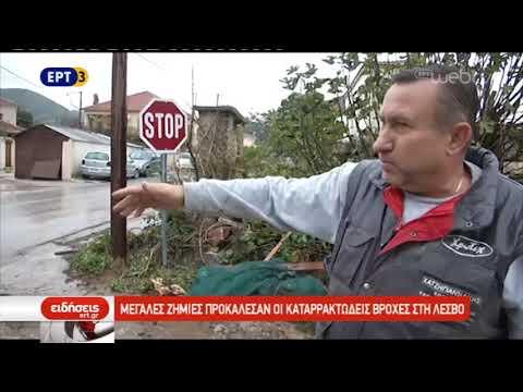 Μεγάλες καταστροφές από τις βροχές στη Λέσβο   30/11/2018   ΕΡΤ