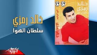 تحميل اغاني Khaled Ramzy - Sultan El Hawa | خالد رمزي - سلطان الهوا MP3