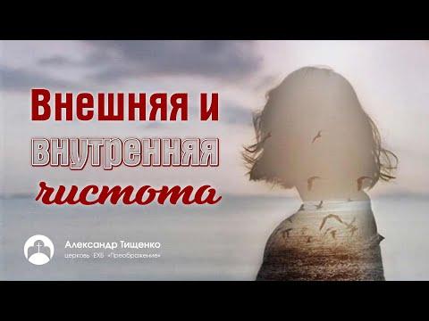 """Александр Тищенко: """"Внешняя и внутренняя чистота"""""""