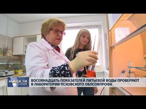 Новости Псков 30.08.2018 # 18 показателей питьевой воды проверяют в лаборатории Пскова