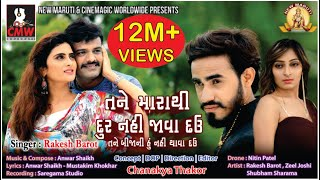 "Rakesh Barot - ""Tane Mara Thi Dur Nai Java Dau"" ( VIDEO SONG )