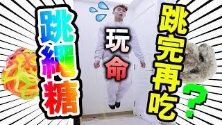 【玩命】你試過用「跳繩糖」來跳繩嗎?跳完再吃會不會肚痛⋯ (中文字幕)