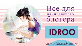 IDroo - учебная виртуальная доска для занятий