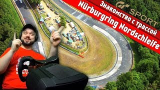 Знакомство с трассой - Зелёный ад - Nürburgring Nordschleife - Gran Turismo Sport