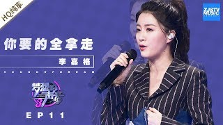 [ 纯享 ] 李嘉格《你要的全拿走》《梦想的声音3》EP11 20190104  /浙江卫视官方音乐HD/