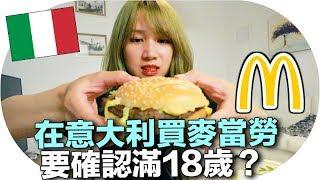 [Mira開箱] 在意大利麥當勞要確認滿18歲? | Mira 咪拉