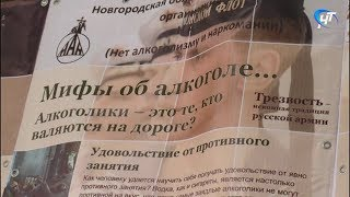 В Великом Новгороде отметили День трезвости
