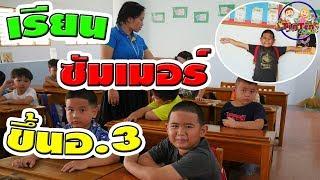 น้องติณณ์ | เรียนซัมเมอร์ ขึ้นอนุบาล3☺ | Summer classes, kindergarten 3