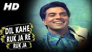 Dil Kahe Ruk Ja Re Ruk Ja |Mohammed Rafi | Man Ki