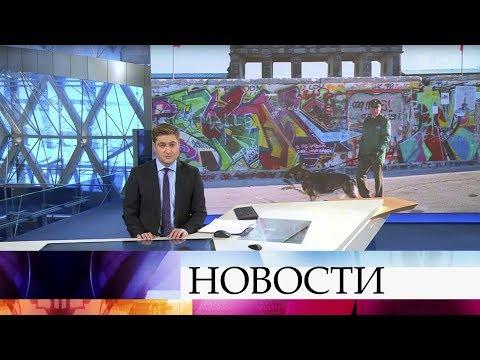 Выпуск новостей в 10:00 от 09.11.2019