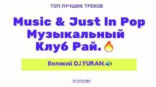 Music & Just ln Pop Музыкальный Клуб Рай.🔥  /Новинки 2019 года/