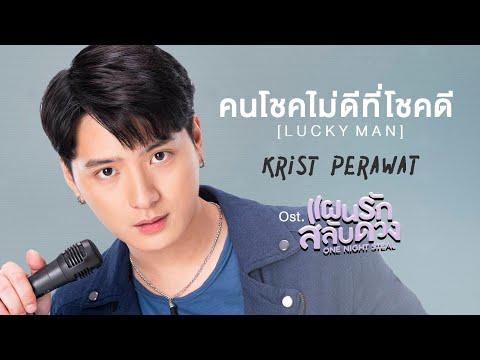 "Lyrics""คนโชคไม่ดีที่โชคดี (Lucky Man)"" by Krist Perawat"