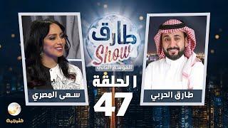 برنامج طارق شو الموسم الثاني الحلقة 47 - ضيفة الحلقة سهى المصري تحميل MP3