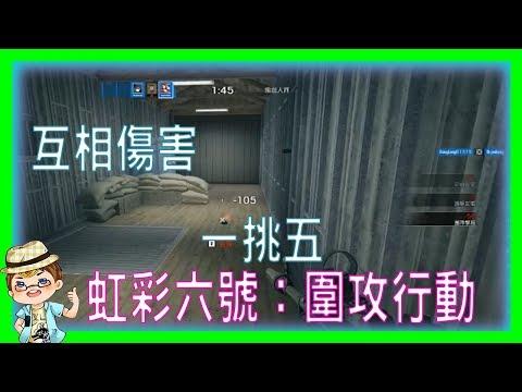 ☯虹彩六號:圍攻行動☯遊戲精華➽互相傷害一挑五【翔龍實況】