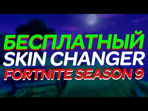 fortnite skin swapper download season 9