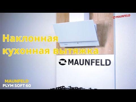 Наклонная кухонная вытяжка MAUNFELD PLYM SOFT 60
