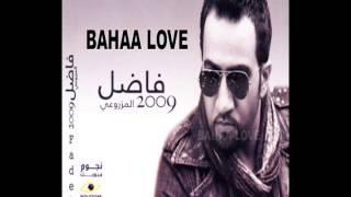 تحميل و مشاهدة Fadel Al Mazroui-Habibi MP3