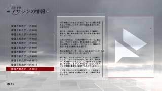 アサシンクリードシンジケートデータベース現代パート2
