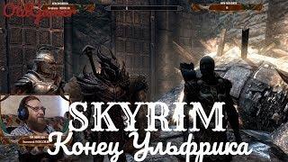 """Скайрим """"Skyrim Special Edition""""  серия 90 """"Конец Ульфрика""""  (OldGamer) 16+"""
