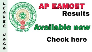 AP EAMCET 2019 RESULTS AVAILABLE NOW    AP EAMCET RESULTS RELEASED