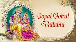 Morning Shri Krishna Bhajan Anup Jalota   श्री कृष्ण भजन अनूप जलोटा