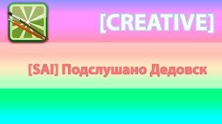 [SAI] Подслушано Дедовск