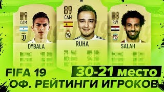 FIFA 19 - РЕАКЦИЯ НА ОФИЦИАЛЬНЫЕ РЕЙТИНГИ ИГРОКОВ / 30-21 место