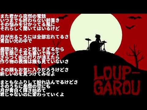 Loup-Garou【鏡音リン オリジナル曲】(Kagamine Rin Original Song)