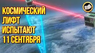 КОСМИЧЕСКИЙ ЛИФТ ИСПЫТАЮТ 11 СЕНТЯБРЯ. Лифт На Орбиту