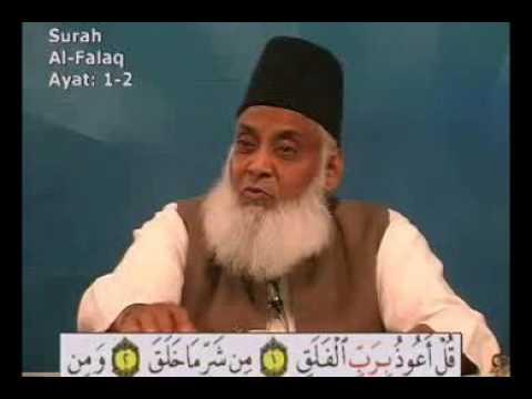 Surah Falaq Urdu Tafseer