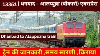 13351/Dhanbad - Alappuzha (Bokaro) Express (PT)  धनबाद - आलप्पुष़ा (बोकारो) एक्सप्रेस