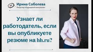 Hh. ru иркутск резюме мое