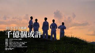 Anson Kong主唱《打天下》主題曲《千億個或許》MV首播!