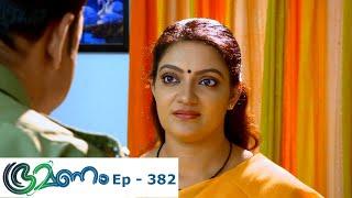 Bhramanam | Episode 382 - 02 August 2019 | Mazhavil Manorama