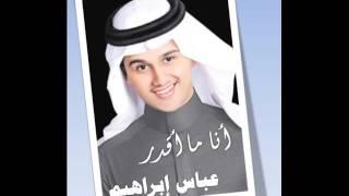 تحميل اغاني عباس ابراهيم انا ما اقدر.wmv MP3