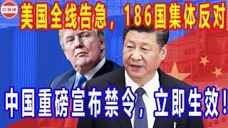 美国全线告急,186国集体反对!中国重磅宣布禁令,立即生效!