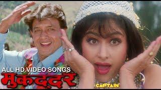 मुक़दर मूवी आल HD विडियो सोंग्स - मिथुन चक्रवर्ती, आयेशा झुलका, रोहित कुमार, सिमरन