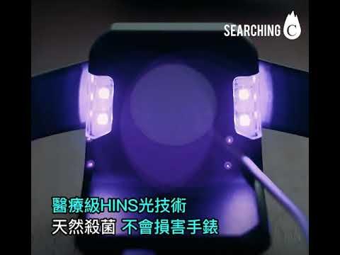 日本 特別版 Charge N Clean 智能手錶殺菌座 Apple Watch
