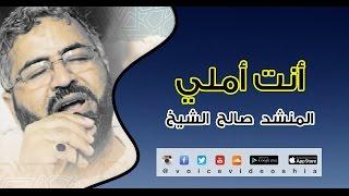 تحميل اغاني إنشودة أنت أملي   الحاج صالح الشيخ 2015 MP3