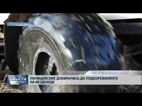 Новости Псков 25.02.2020/Полицейские добирались до подозреваемого на вездеходе