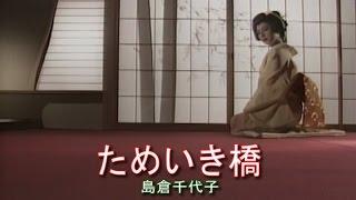 ためいき橋カラオケ島倉千代子