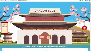 ЭКОНОМИЧЕСКАЯ ИГРА С ВЫВОДОМ ДЕНЕГ DRAGON EGGS 2018