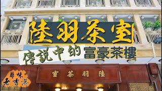 【尋味老香港】陸羽茶室|外國人眼中香港必到飲茶之處 新一代竟沒去過?|一試難忘杏汁白肺湯、蝦多士、豬潤燒賣