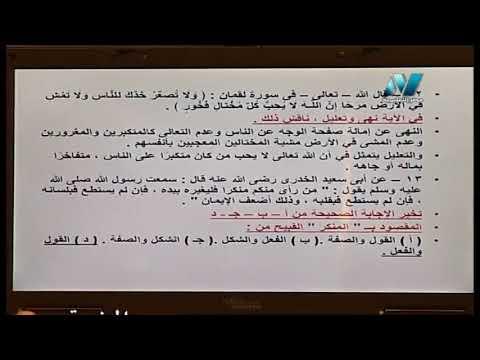 تربية دينة اسلامية الصف الثالث الثانوى 2019 - مراجعة ليلة الامتحان - الحلقة الثانية