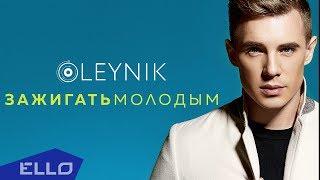 OLEYNIK - Зажигать молодым / ПРЕМЬЕРА