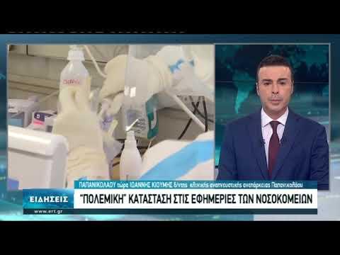 Συνέντευξη Ιωάννη Κιούμη | 17/11/2020 | ΕΡΤ