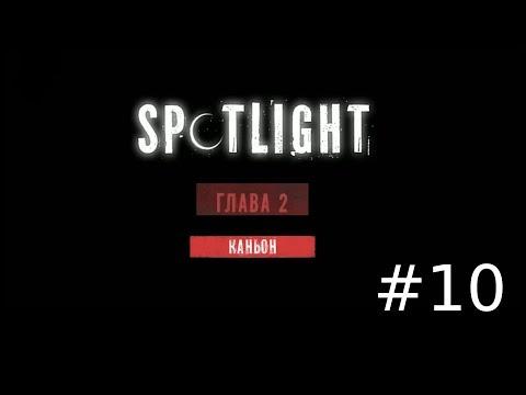 Spotlight: Побег из Комнаты - Каньон