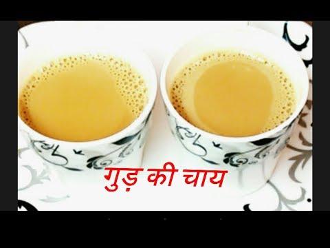 बहुत ही लाजवाब गुड की चाय बनाने का सही और स्टीक तरीका  | Perfect Tea from  Gud/Jaggery | Chai Recipe